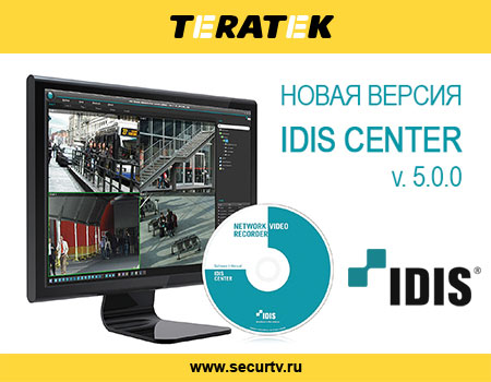 Teratek-IDIS-Center.jpg