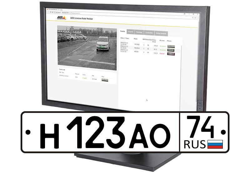 Axis Communications выпускает в России автомобильные пропускные системы с автоматическим распознаванием номеров