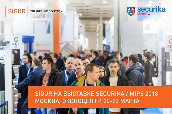Sigur продемонстрирует возможности интеграции с беспроводными замками на Securika Moscow 2018