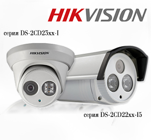 DS-2CD22xx-I5 и DS-2CD23xx-I IP-камеры Hikvision EXIR